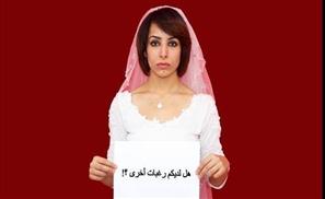 The Tale of Samah Hamdy: The Unwed Bride