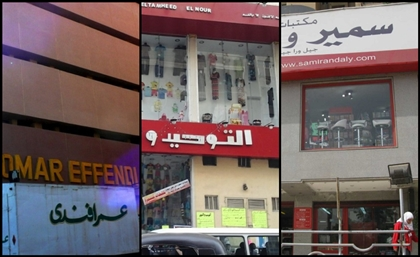 QUIZ: Which Authentic Egyptian Shop Perfectly Embodies Your Being?