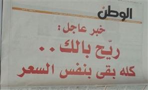 Raya7 Balak