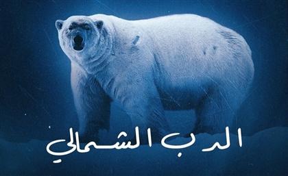 One Year After Leak, Molotof & Yousef Joker Release 'Deb El Shamaly'