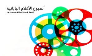 Japanese Film Festival Returns To Cairo