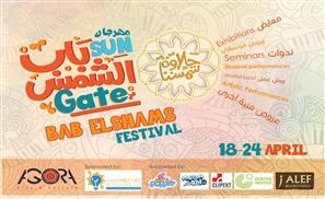 Did Censorship or Bureaucracy Cancel Egypt Music Festival?