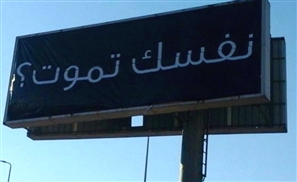 Do You Want to Die? Alexandria's Morbid Billboards