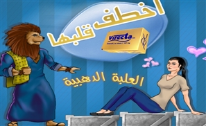 Egyptian Premature Ejaculation Pill Releases Disturbing Video Game