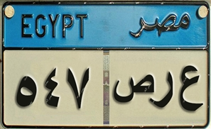 Top 13 Egyptian Vanity License Plates
