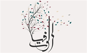 ElWafeyat: Online Obituaries