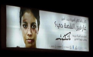 UN's Violence Against Women Billboard Sparks Talk