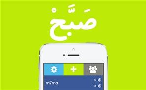 Saba7 3ala Sa7bak With This Cool New App!