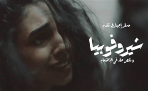 New Music Video: Massar Egbari Is Suffering a Bad Case of Cherophobia
