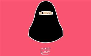 New Niqabi Emojis Take Self-Expression To Whole New Level