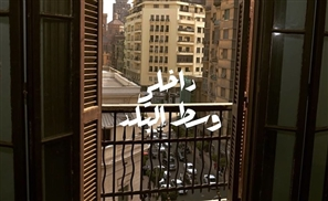 Attention, Filmmakers: Downtown Cairo Launches Shooting Locations Project