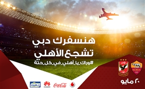 What Happens When Al-Ahly Goes Online To Chat It Up With Some Of The Country's Biggest Brands?