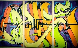 Amr Diwan and The Culture of Graffiti in Egypt