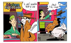 CairoScene Big Eid Guide 2016
