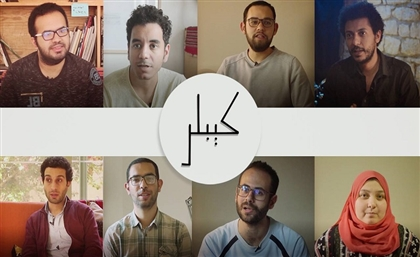 Zagazig Youth Launch Crowdfunding Campaign to Open the City's First Independent Culture Space