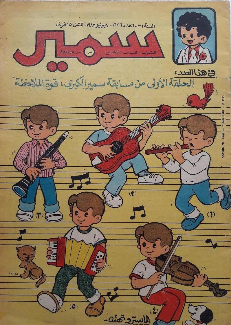 Sameer magazine issue from 1987