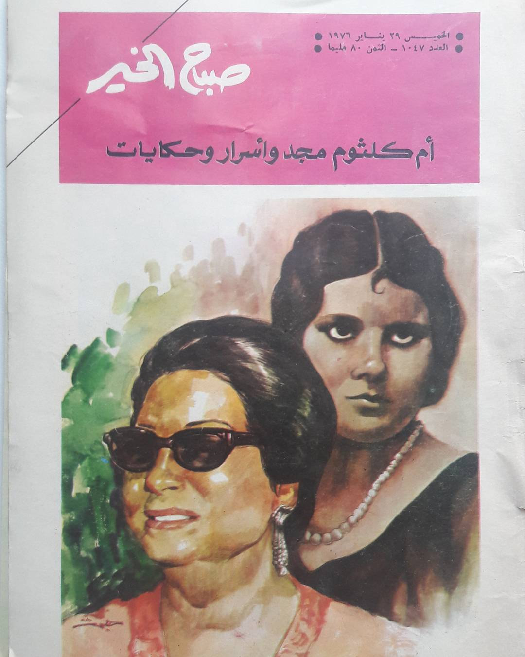 Sabah el kheir issue from 1976