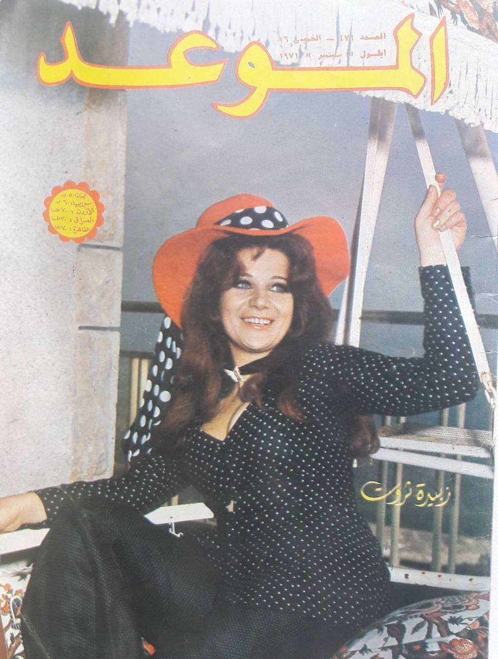 El Maw3ed Magazine issue from 1971