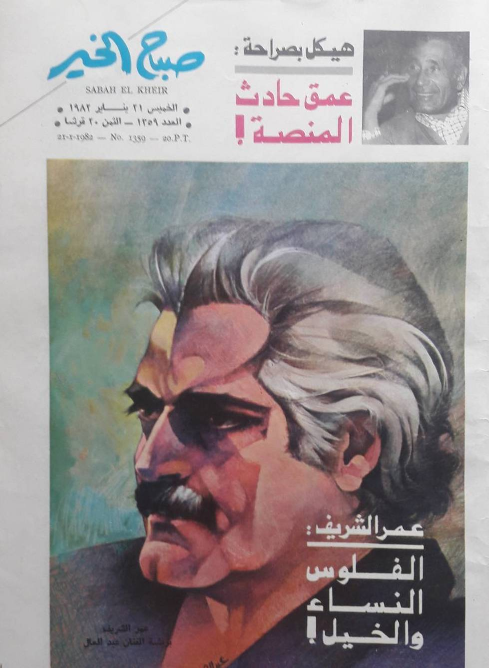 Sabah El kheir issue from 1982