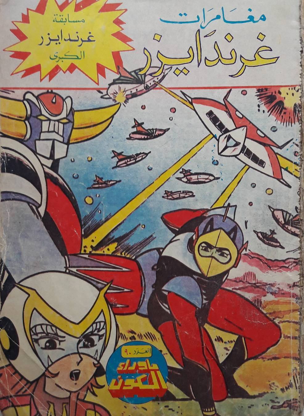 Grendizer issue 90