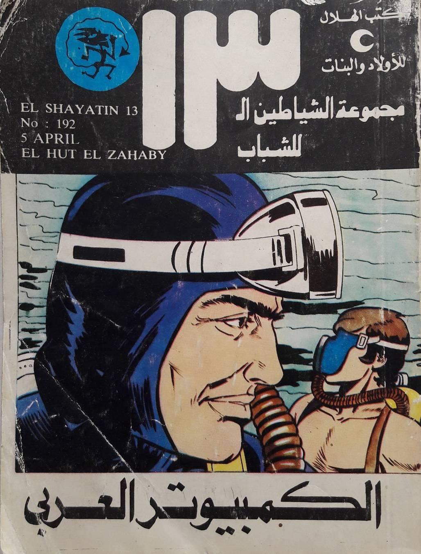 El Shayateen el 13 issue 192