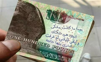 Central Bank of Egypt Will No Longer Accept Bank Notes with Writing on Them