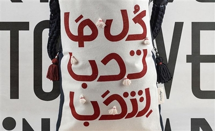 L'omdaBoga is Donating 50% of their Tote Bag Sales to the Egyptian Food. Bank