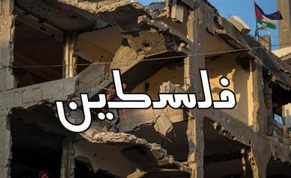 Palestine: Inside Al Gharib's Epic 35-Track Anti-Annexation Album