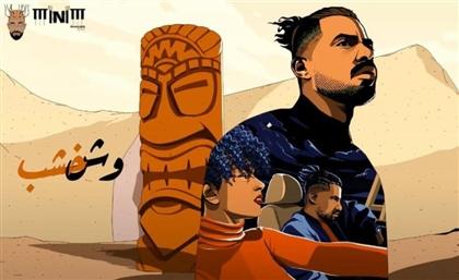 Batistuta Gets Introspective in New Track 'Wesh Khasab'