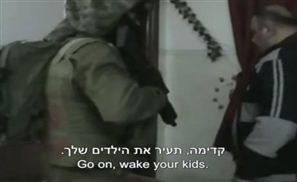 Video: Palestinian Children Get A Rude Awakening