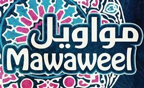 Mawaweel: Cultural Hub