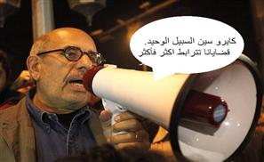 Speak Like Baradei