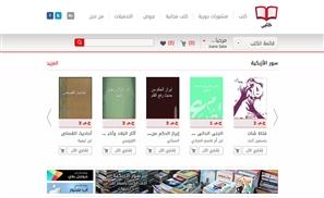 Kotobi: The Egyptian Kindle