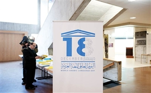 UN Arabic Language Day