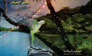 Maurice Louca: Electro-Shaabi Reveries