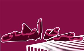 Masry Asly Film Festival