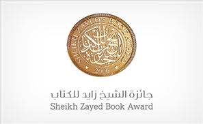 10 Books Tipped to Win Sheikh Zayed Book Award