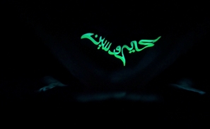 Hello Hologram! The Evolution of Arabic Calligraphy