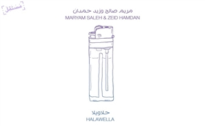 Maryam Saleh & Zeid Hamdan: Halawella Review