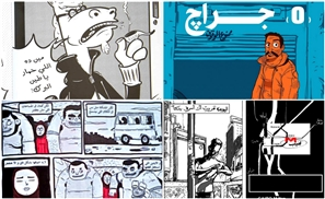 7 Must-Read Egyptian Comics