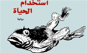 "Egyptian Editor & Writer Charged For Publishing ""Sexual Lust and Transient Pleasures"" Material"