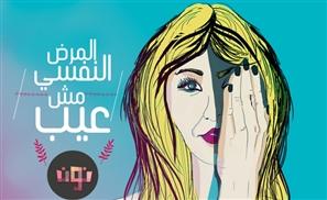 Nooun: Breaking Stigmas Against Women In Arabic