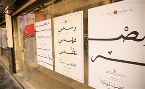 How Downtown Cairo Is Reclaiming Authentic Typography