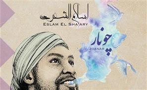 Eslam El Sha'ary's World Fusion Sounds Next Sunday at CJC