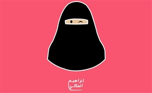 New Niqabi Emojis Take Self-Expression To Whole New Level