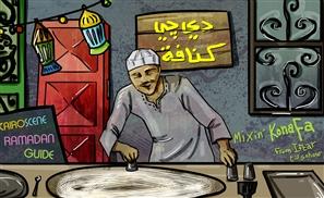 Ramadan Guide 2016