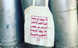 This Genius Tote Bag Carries A Secret Message For Arabic Speakers