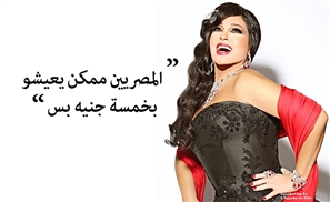 7 Hilarious Social Media Reactions to Fifi Abdo's Outlandish 5LE/Day Claim
