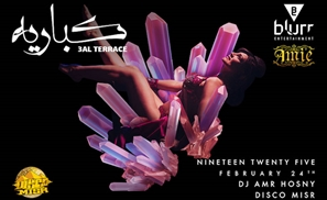 Blurr Is Bringing Back Its Extravagant Cabaret Party Series with Amie Sultan