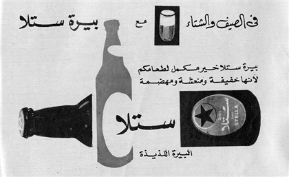 9 Ridiculous Vintage Egyptian Ads